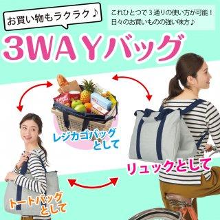 お買い物もラクラク♪3WAYバッグ