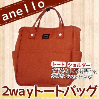 anello 2wayトートバッグ AT−N0442