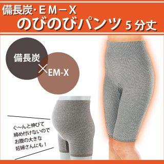 備長炭・EM−X のびのびパンツ 5分丈