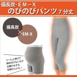 備長炭・EM−X のびのびパンツ 7分丈