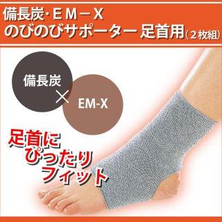 備長炭・EM−X のびのびサポーター 足首用(2枚組)