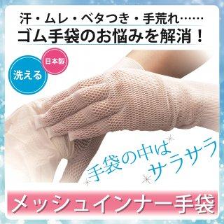 ゴム手袋を快適に!メッシュインナー手袋 【3双(6枚)セット】
