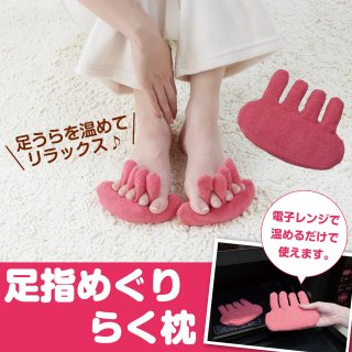 足指めぐりらく枕(2個1足組)