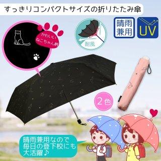 ネコ柄がかわいい!晴雨兼用UVカット耐風折りたたみ傘