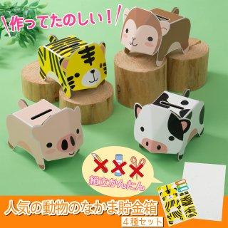 人気の動物のなかま貯金箱 4種セット