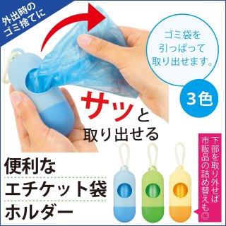 便利なエチケット袋ホルダー