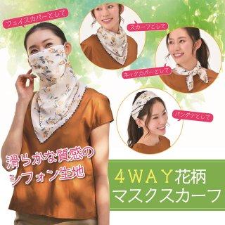4WAY花柄マスクスカーフ