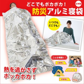 アルミ保温寝袋