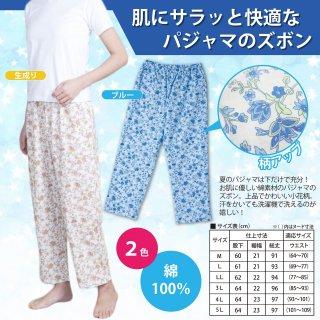 お肌にさらっと心地良い綿100%パジャマズボン 2色組