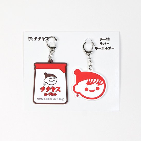 <img class='new_mark_img1' src='https://img.shop-pro.jp/img/new/icons5.gif' style='border:none;display:inline;margin:0px;padding:0px;width:auto;' />チー坊ラバーキーホルダー 2個セット