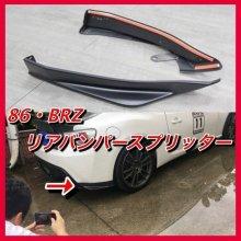 後期でも登場! 86後期 車種専用設計 リアバンパースプリッター カナード エアロ 外装 zn6 zc6