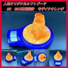 人気シリーズ第3弾!86 BRZ オリジナルシフトブーツ モザイクオレンジ zn6 zc6  内装 FRS