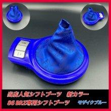 人気シリーズ第3弾!86 BRZ オリジナルシフトブーツ モザイクブルー zn6 zc6  内装 FRS