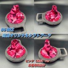 大人気!当店限定オリジナルシフトブーツ  86 BRZ専用設計 迷彩ピンク 内装 シフト zn6 zc6 frs