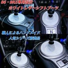 新カラー登場 86 BRZ オリジナルシフトブーツ ホワイトレザー zn6 zc6  内装 FRS
