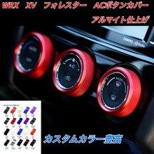 WRX XV フォレスター ACボタンカバー 内装 パネルカバー カスタム vab vag sti カラー豊富