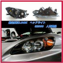 S2000 ヘッドライト 純正LOOK AP2 エアロ 外装