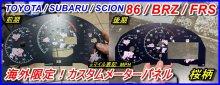 海外限定商品! Scion 86 ZN6 BRZ ZC6 カスタム メーターパネル 桜カラー カラー豊富 前期 後期 マイル表記