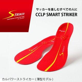 BMZ(ビーエムゼット) CCLP SMART STRIKER サッカー用インソール カルパワーストライカー レッド 薄型モデル 中敷き