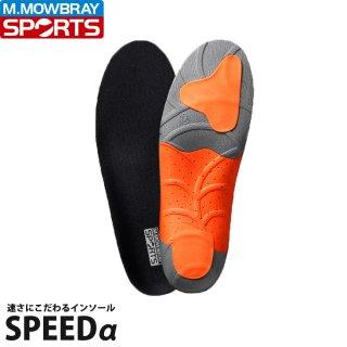 M.MOWBRAY SPORTS(モゥブレィスポーツ) SPEEDα スピードα パフォーマンスインソール フットケア 中敷き サッカー フットサル