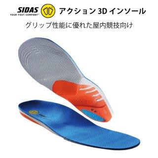 SIDAS(シダス) 201218 アクション3D インソール グリップ性能 バスケット フットサル テニス バドミントン