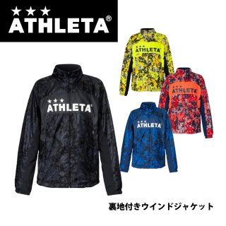 ATHLETA(アスレタ) 02339 裏地付きウインドジャケット サッカー フットサル トレーニングジャケット