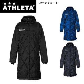 ATHLETA(アスレタ) 04140J JRベンチコート サッカー フットサル  防寒ジャケット ジュニア