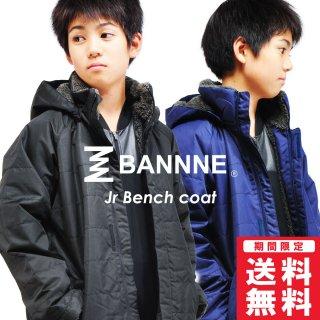BANNNE(バンネ) BNJ72200 裏ボア ベンチコート ロングコート キッズ ジュニア 男の子 女の子 中綿 フード取外し