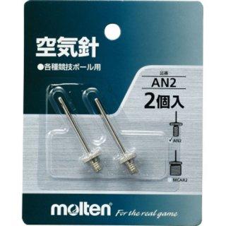 molten(モルテン) AN2 ボール用空気針