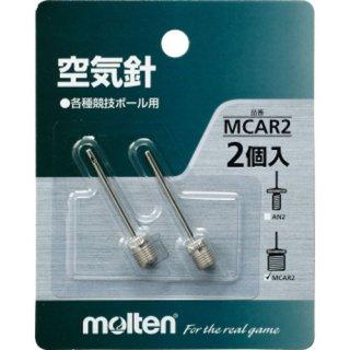 molten(モルテン) MCAR2 ボール用空気針