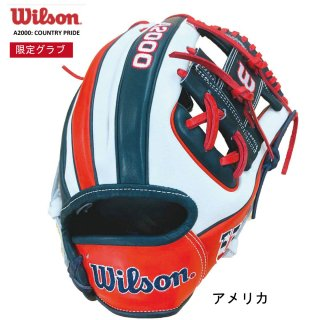 WILSON(ウィルソン) W100297115 限定 硬式グラブ A2000 COUNTRY PRIDE アメリカ 内野