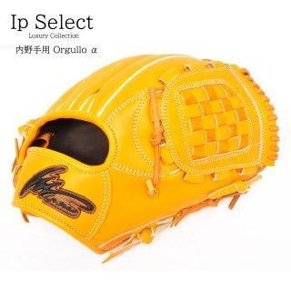 Ip select アイピーセレクト Ip.059-Lc 野球 グラブ Ip.059-Lc 内野手 硬式グラブ オールラウンド キップレザー