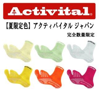 Activital(アクティバイタル) HRD10JSU ジャパン 超立体フットサポーター メンズ レディース スポーツソックス 靴下 足首保護