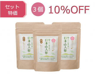 日本山人参 粉末30g(専用スプーン付き)3個セット(10%OFF)
