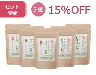 日本山人参 粉末30g(専用スプーン付き)5個セット(15%OFF)