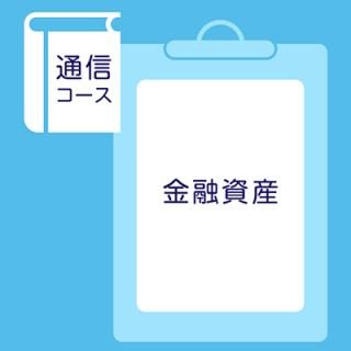 消費者契約法と金融商品販売法