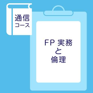 FPの住宅ローン相談実務とコンプライアンス