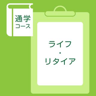 6/19(土)(ZOOM) 高齢期のライフプラン〜生活設計と終の住まいの選び方〜
