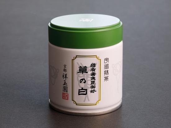<span>薄茶 草の白 2,376円(40g〜)</span><br><span>表千家不審庵家元 猶有斎宗匠御好</span>