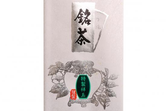 特製祥玉 6,480円(100g〜)