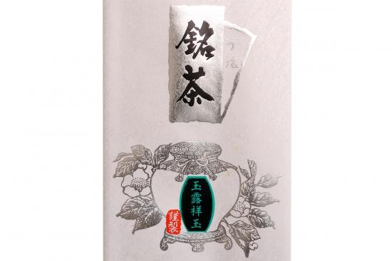 玉露祥玉 5,400円(100g〜)
