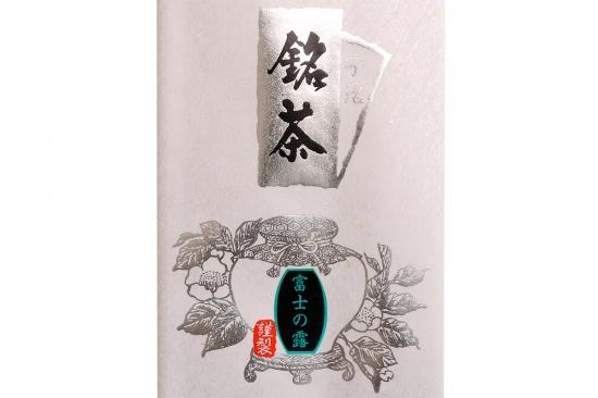 富士の露 2,160円(100g〜)