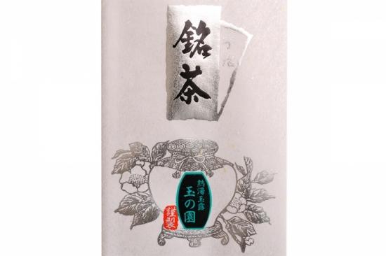 玉の園 1,512円(100g〜)