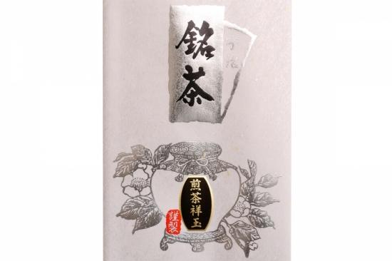 煎茶祥玉 2,160円(100g〜)