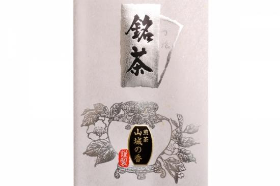 山城の香 1,620円(100g〜)