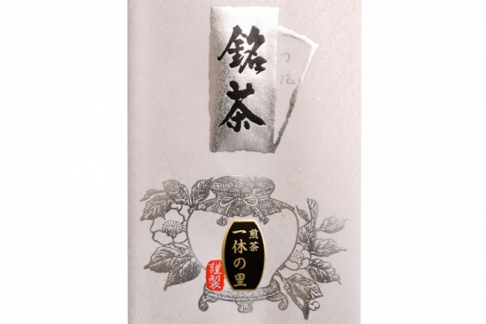 一休の里 918円(100g〜)