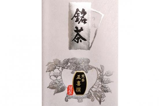 正喜撰 486円(100g〜)