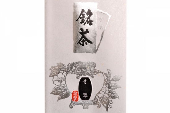 青翠 1,080円(100g〜)