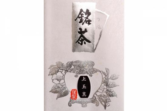 上玉真 540円(100g〜)