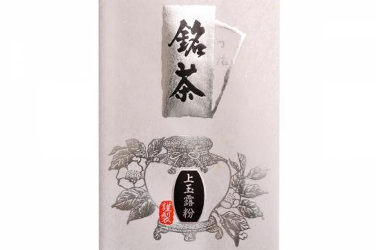 上玉露粉 594円(100g〜)